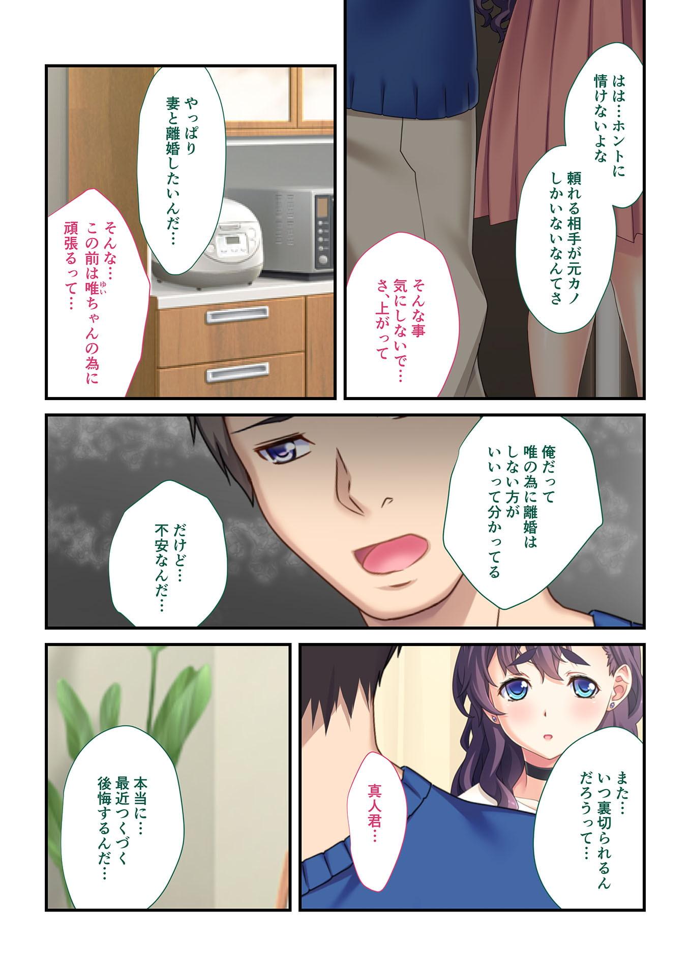 【フルカラー】背徳の浮気SEX(5) あなた、ごめんなさい~元カレ強制孕ませ不倫~