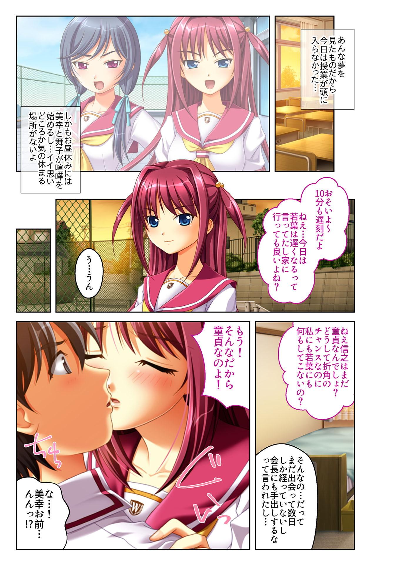 景品は3姉妹!? 小悪魔JKとハーレム生えっち(1) フルカラーコミック版