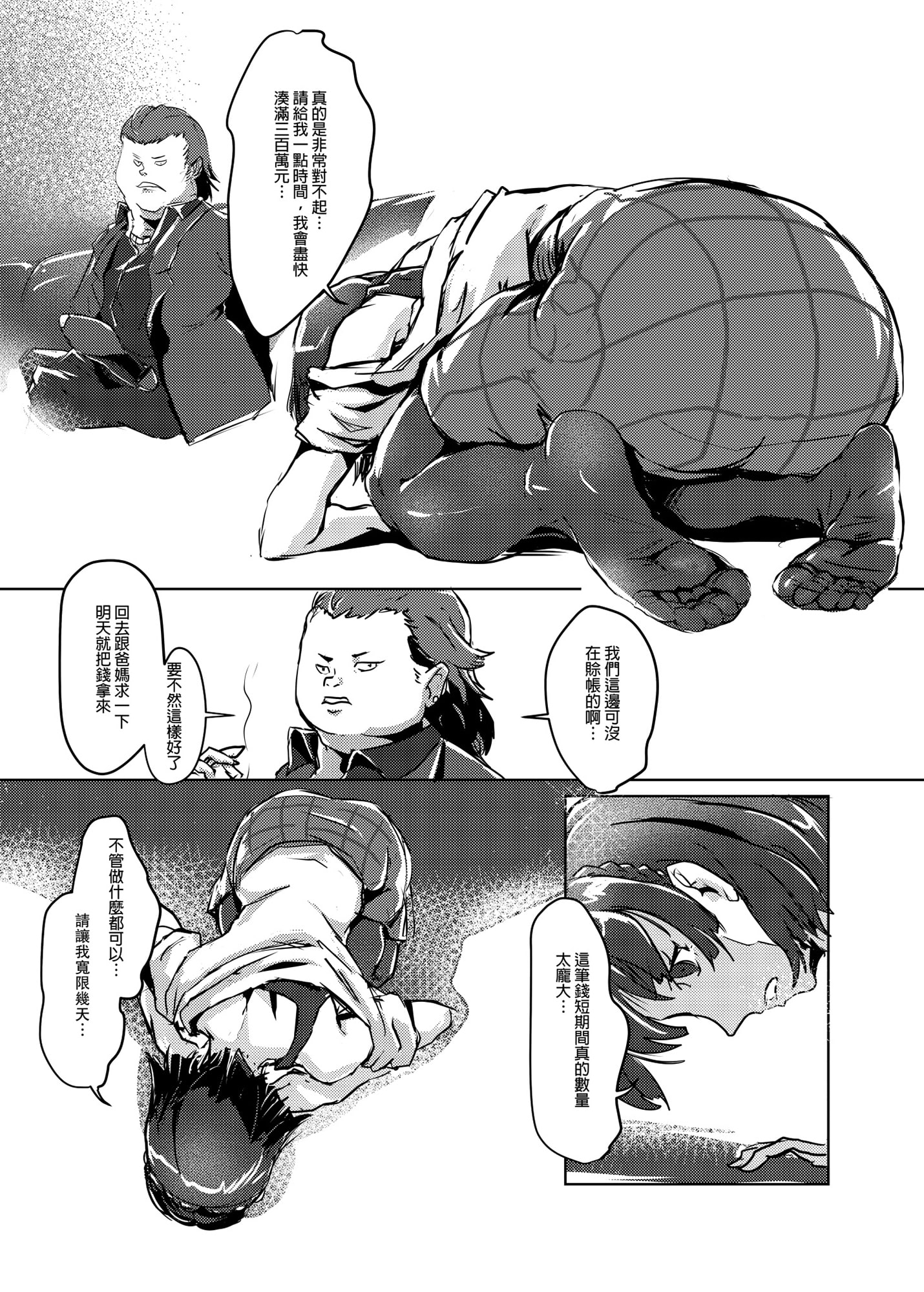 人型ATM【中国語版】