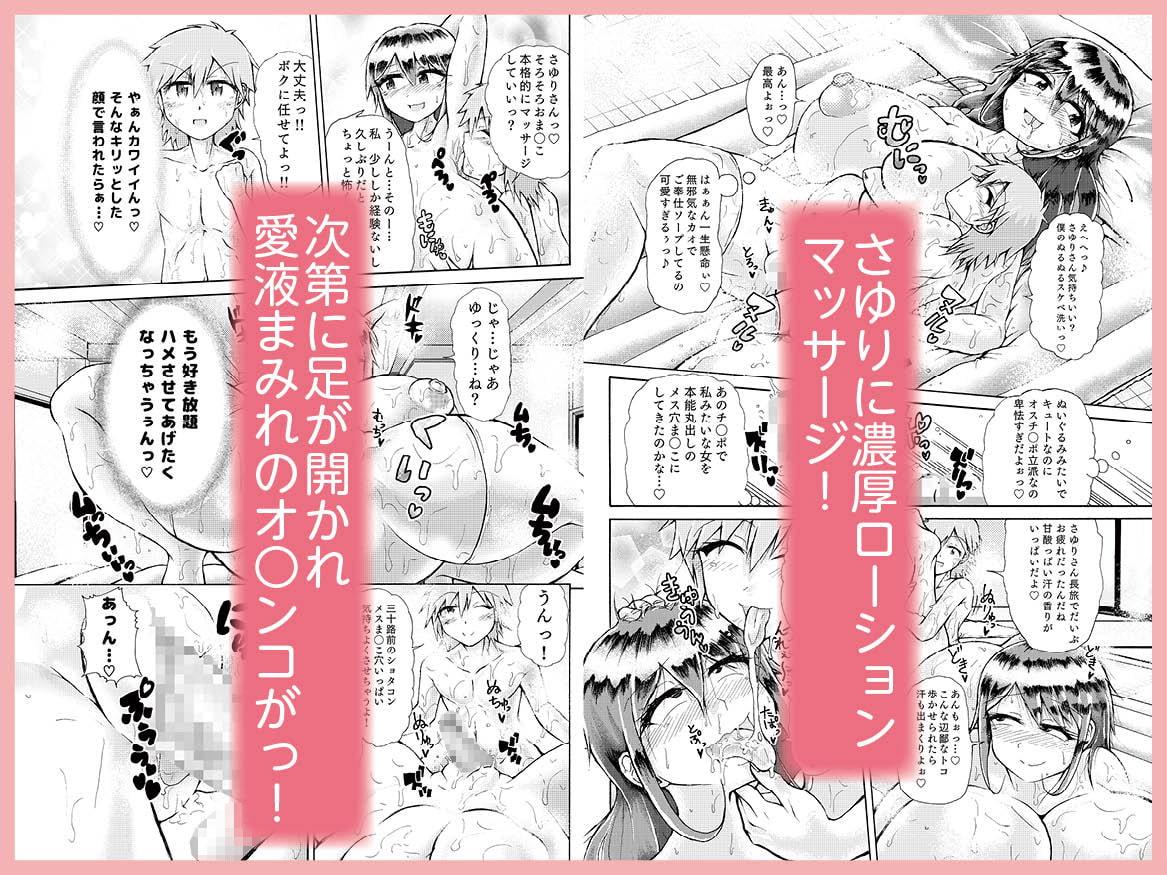 巨女シリーズ(2) ぷるんぷるんのさゆり(28歳)が宿泊したのは、超淫乱サービスが待ち受けるショタ旅館だった……!!