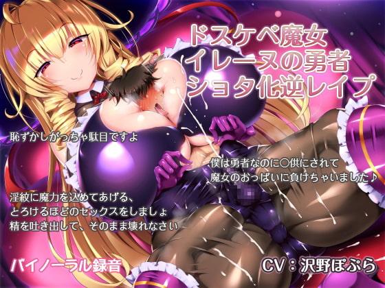 DLsite専売ドスケベ魔女イレーヌの勇者ショタ化逆レイプ