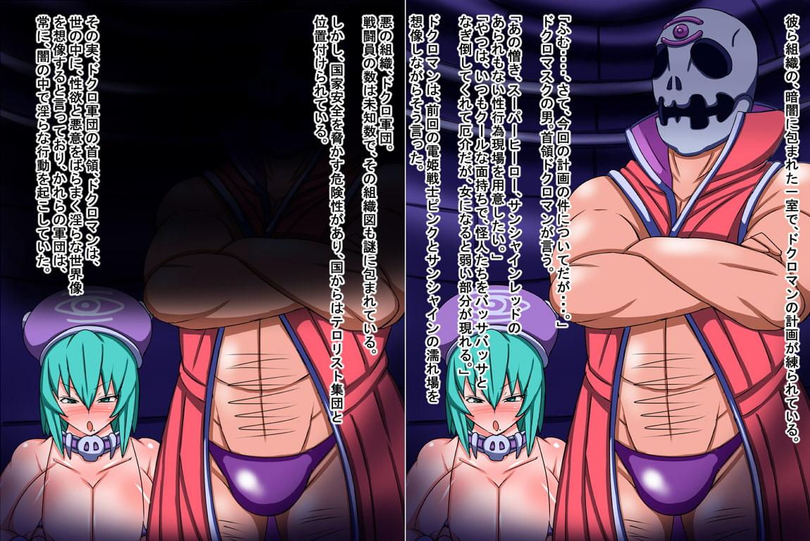 電姫戦隊ピンクサターナアクアール第二話