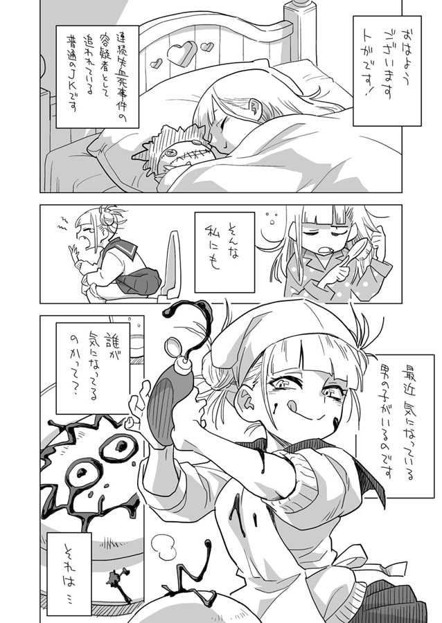 恋するトガヒ〇コ
