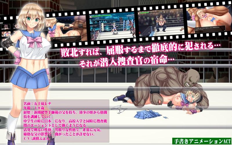 潜入捜査官・五十嵐レナ~違法闇プロレスに潜入するも、観衆の前で凄惨な凌辱され、泣き叫びました~