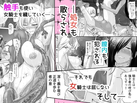 女騎士がフタナリ剣闘士に凌辱される