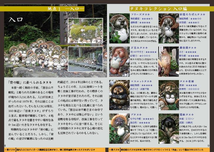 ガイドブック「信楽タヌキ」からみる狸谷山不動院(商品番号:RJ235307)