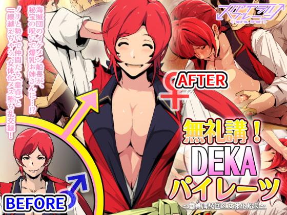 無礼講!DEKAパイレーツ〜童貞海賊団と女体化船長〜