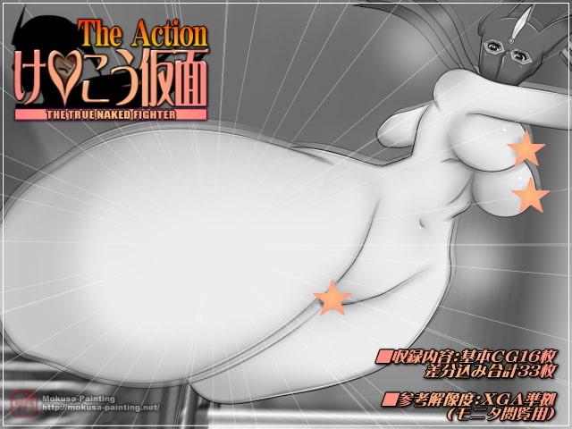 け○こう仮面 The Action -Scene 02-