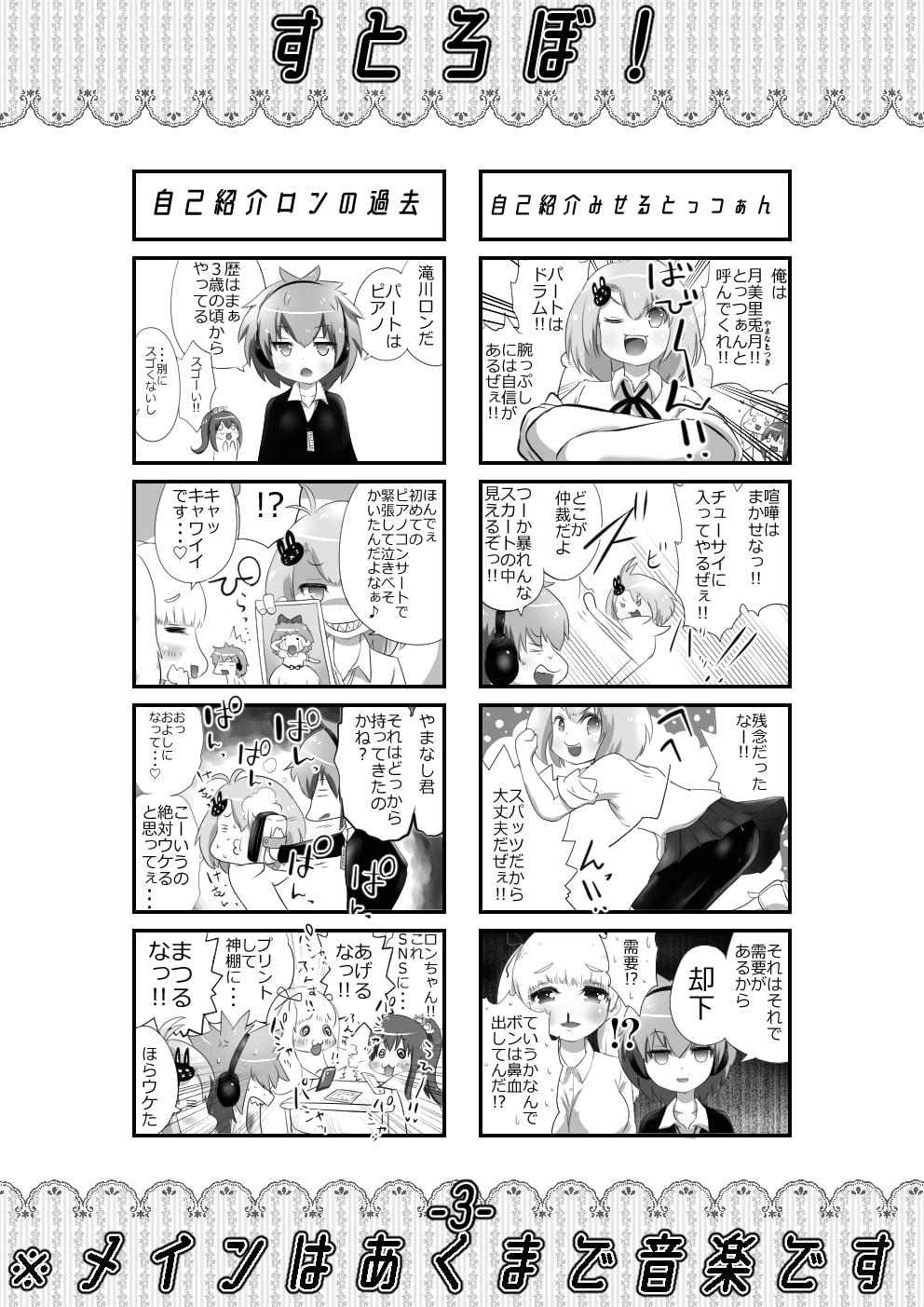 すとろぼ!