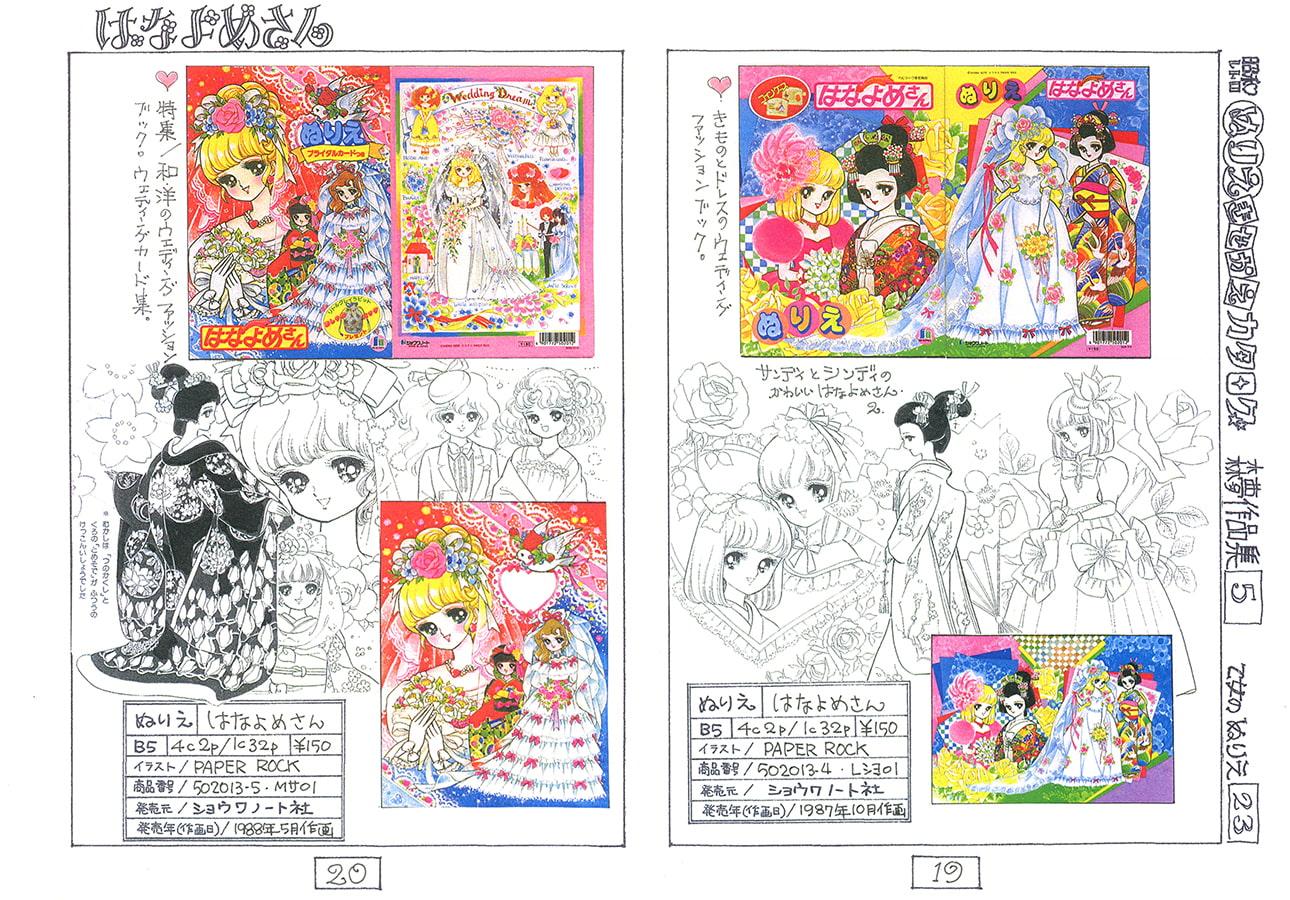 乙女のぬりえ・23 昭和のぬりえカタログ「はなよめさん」 (森の夢企画) DLsite提供:同人作品 – その他