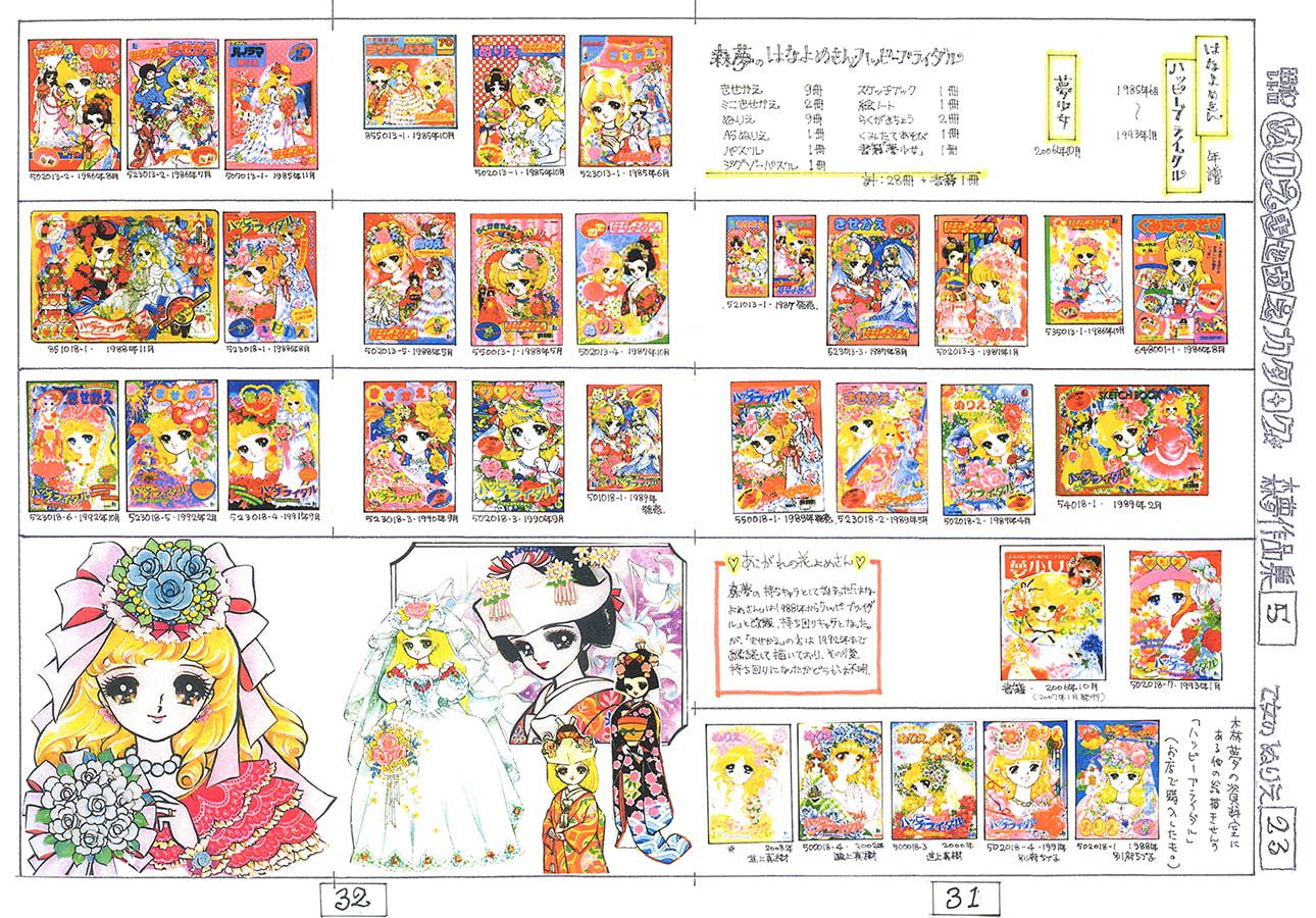 乙女のぬりえ・23 昭和のぬりえカタログ「はなよめさん」