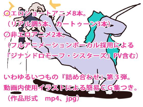 淀ちゃんのエロアニメ。