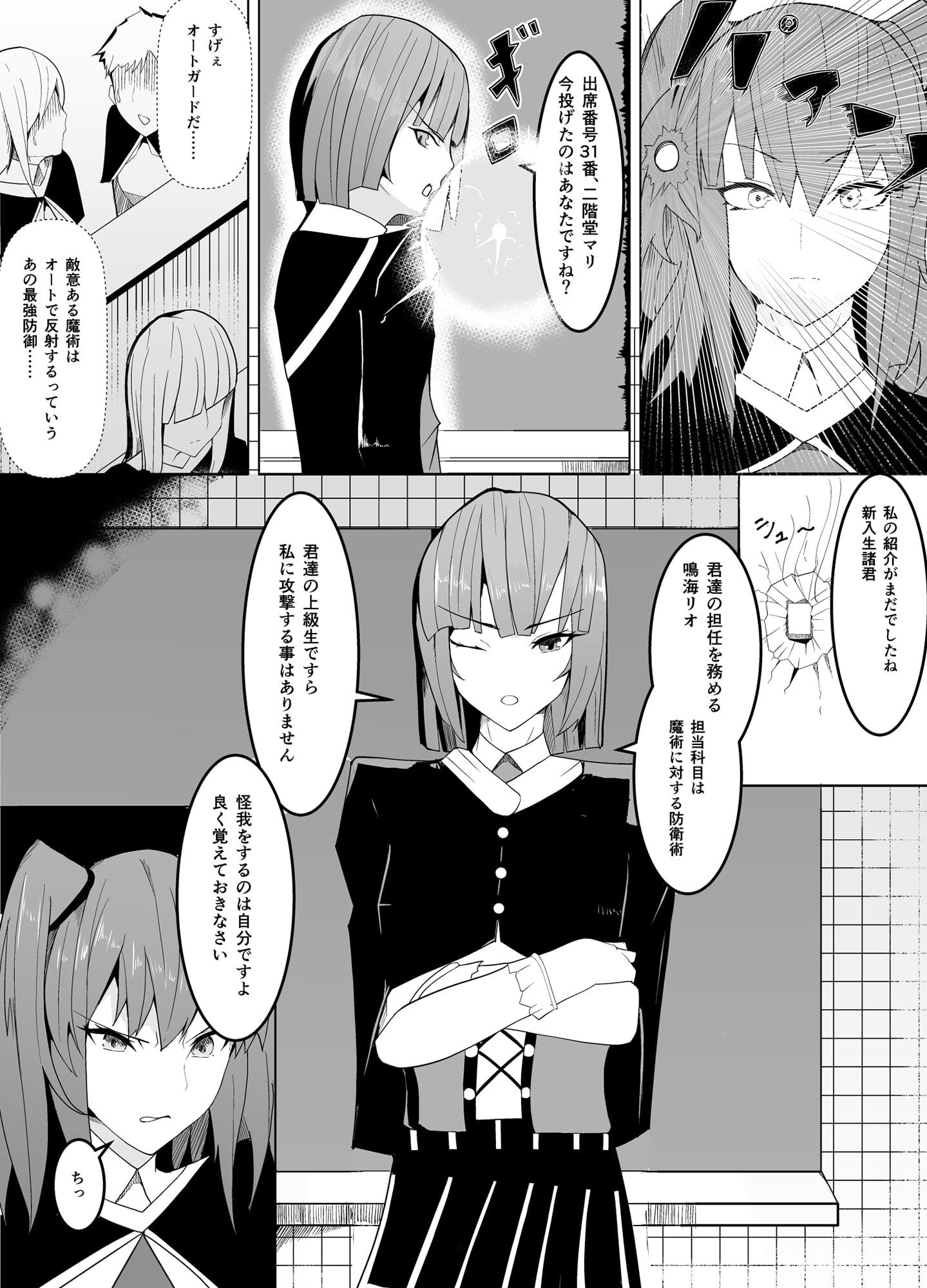 狙いは男性教師♂~メス♀化計画~