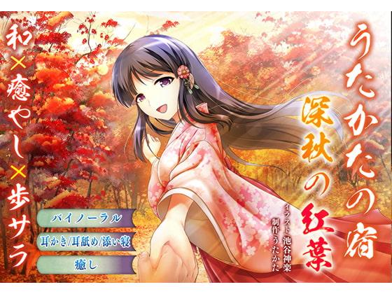 【耳かき・耳舐め】うたかたの宿深秋の紅葉【添い寝・バイノーラル】