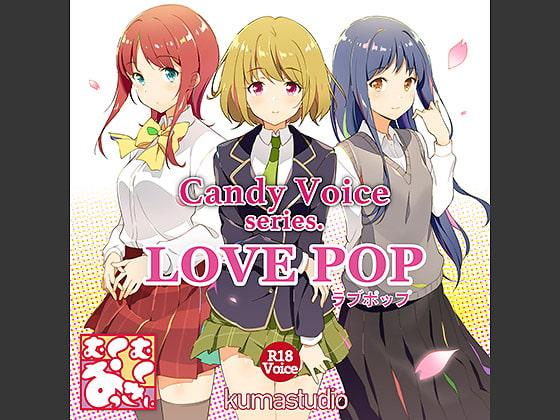 【R18】CandyVoice LOVEPOP【音声素材集】