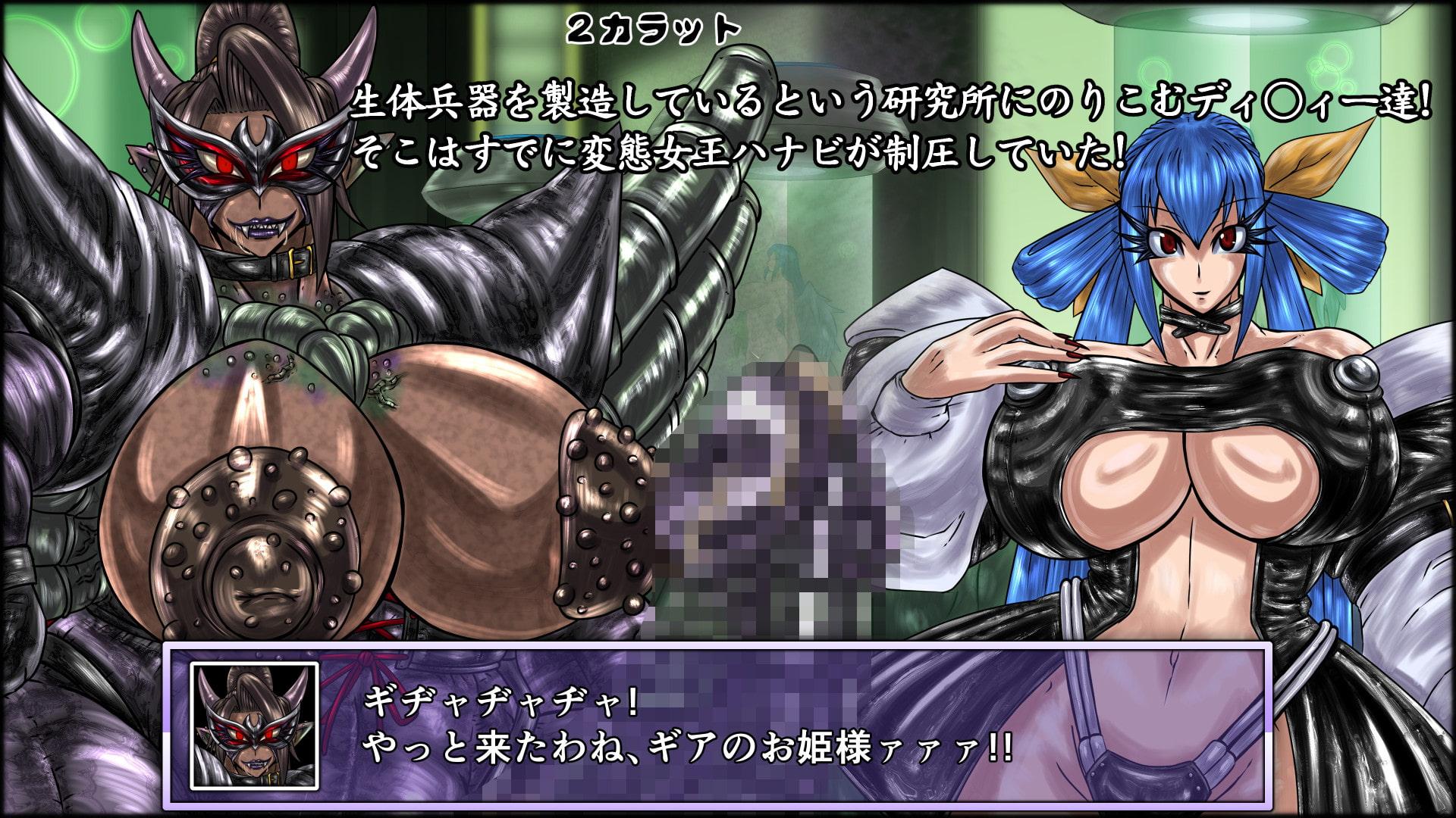 魔化腐蝕姫 1