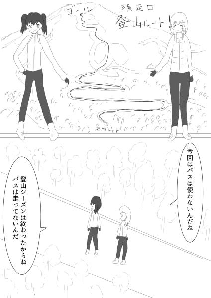 ユリノススメ秋の富士山編