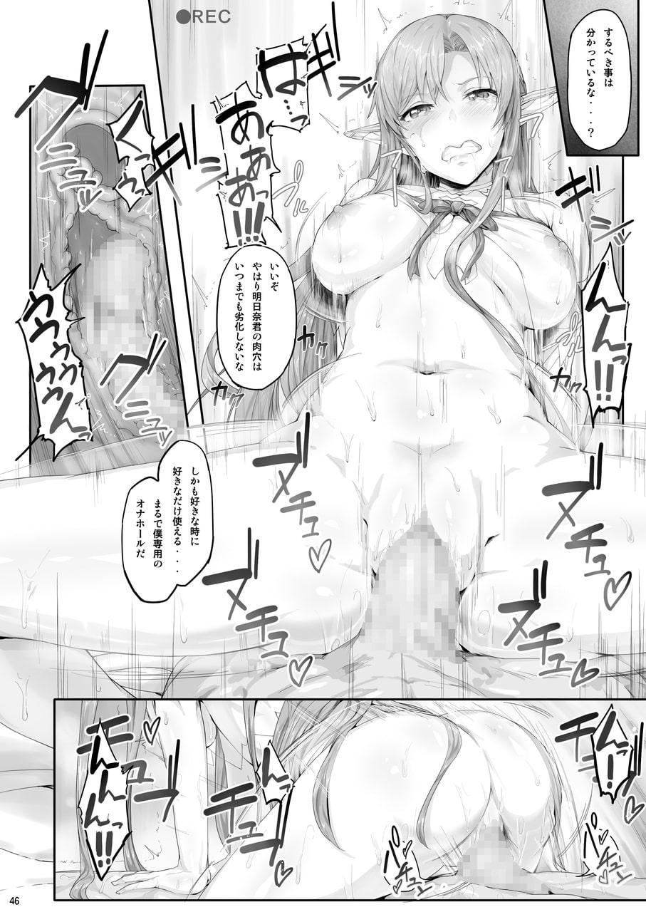あすなま総集編