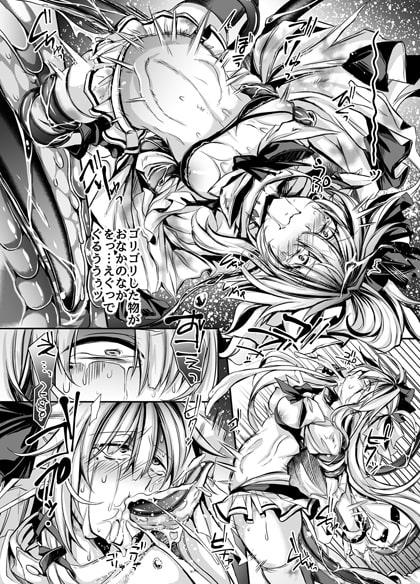 淫獄の魔女姫ザクロス
