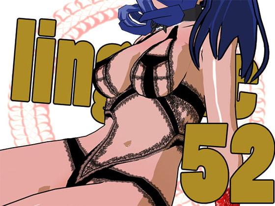 らんじぇりっ52