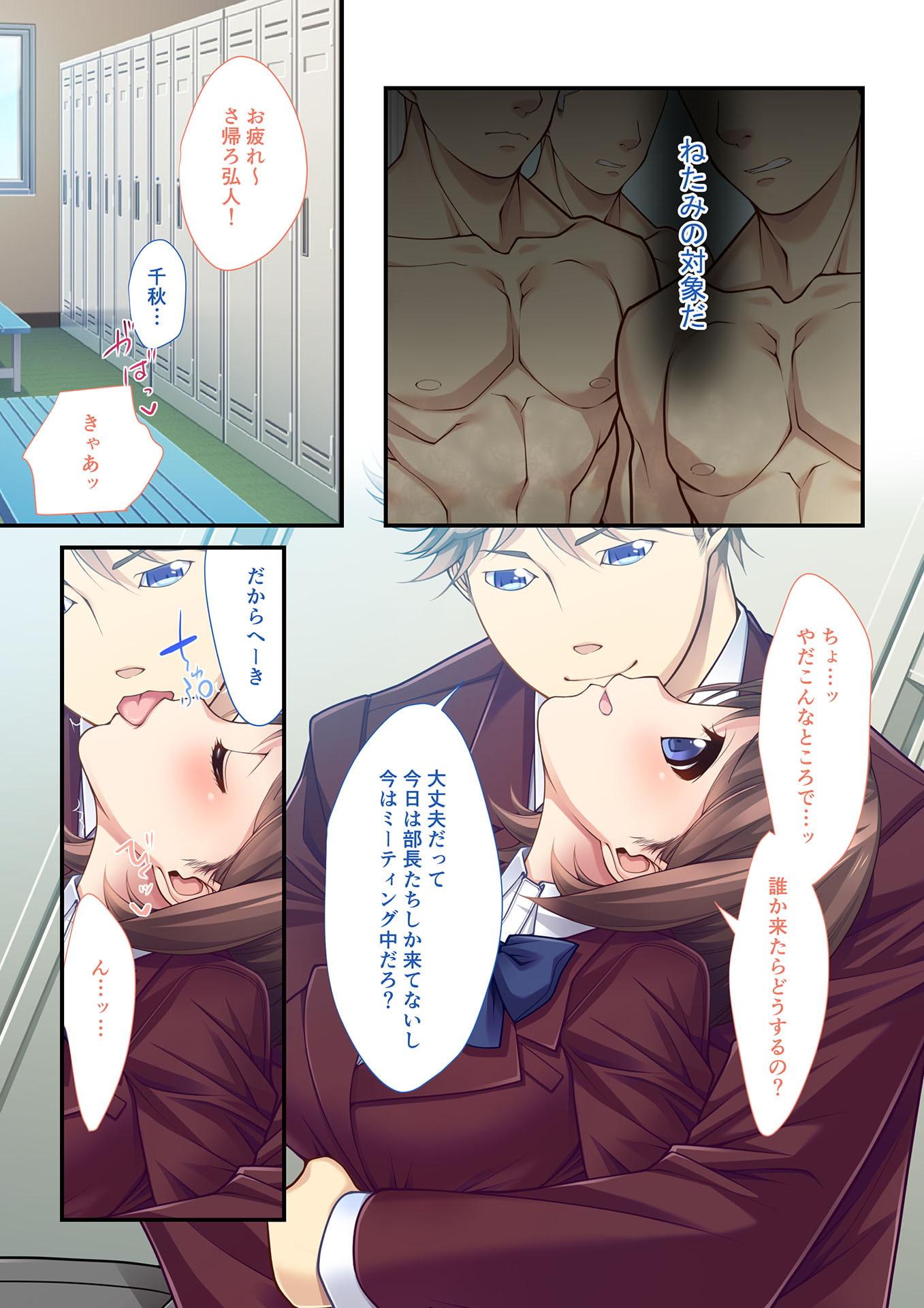 【フルカラー】背徳の浮気SEX(7) 女子マネージャーはみんなの性処理玩具~スク水強制H~