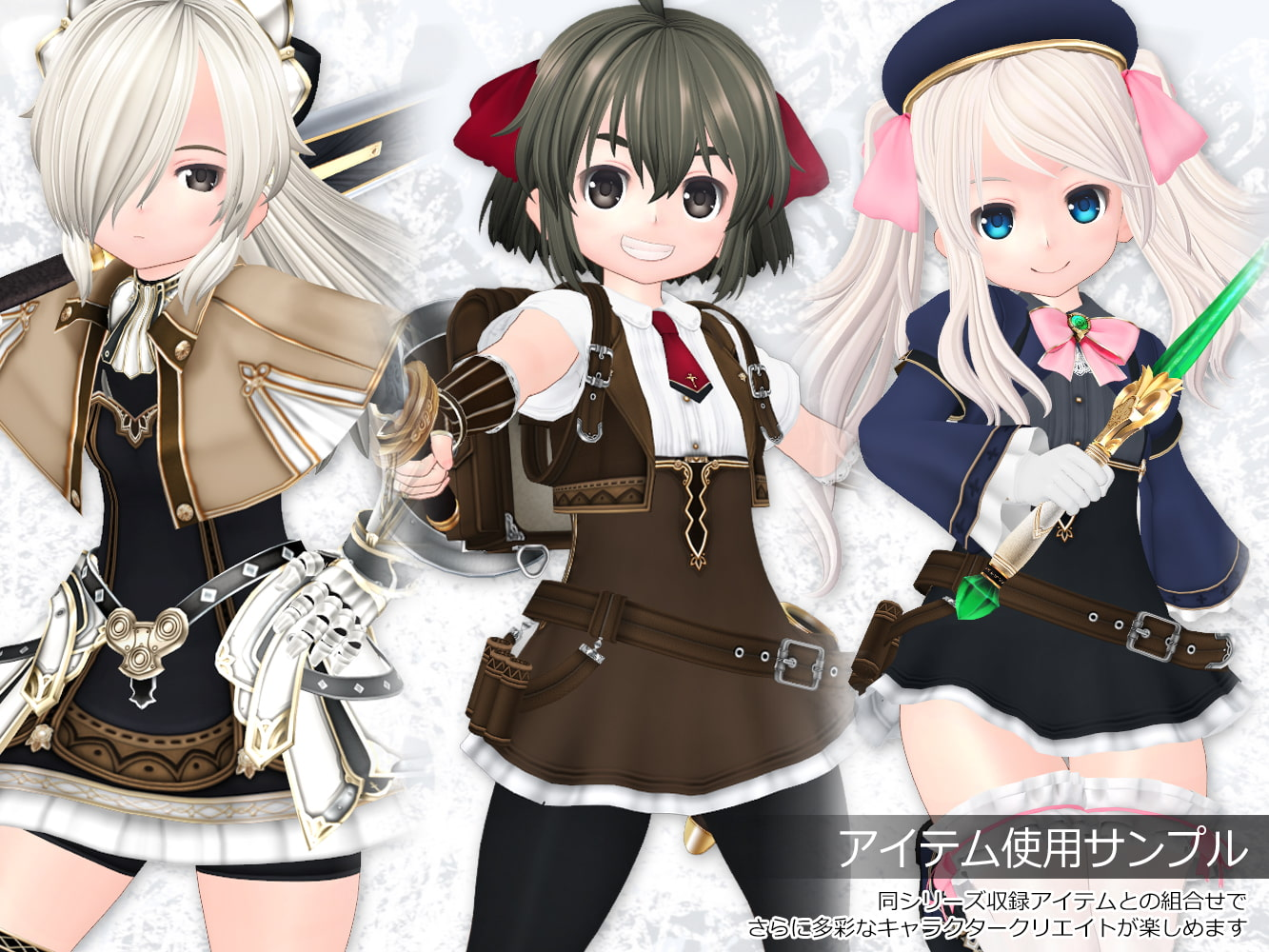 3Dカスタム少女データ集 王立冒険者アカデミー 追加パック03