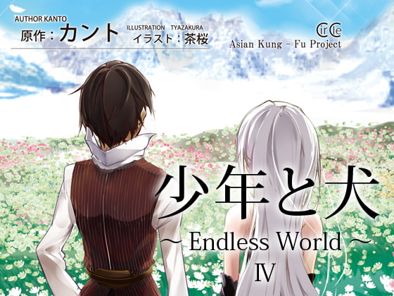 少年と犬~Endless World~ IV [DrawingWriting]