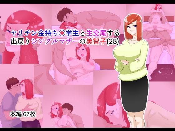 ヤリチン金持ち○学生と生交尾する出戻りシングルマザーの美智子(28)