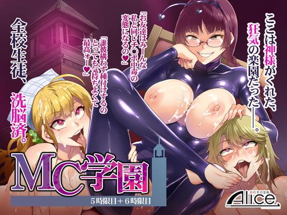 DLsite専売MC学園5時限目+6時限目