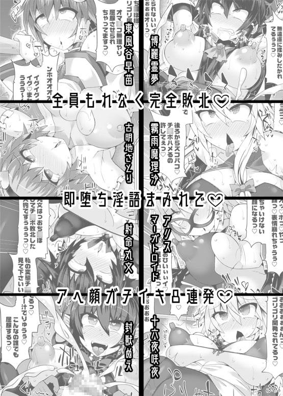 幻想郷フタナリチ○ポレスリング番外編~即堕ち敗北集~