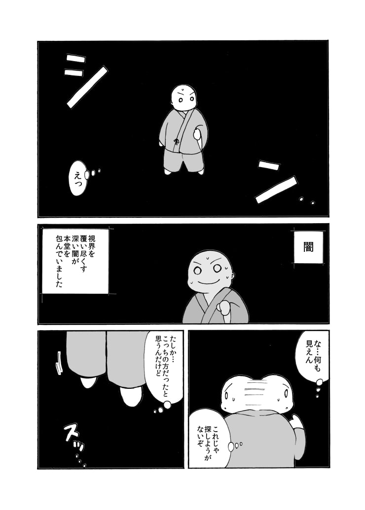 お坊ライフ 進路編