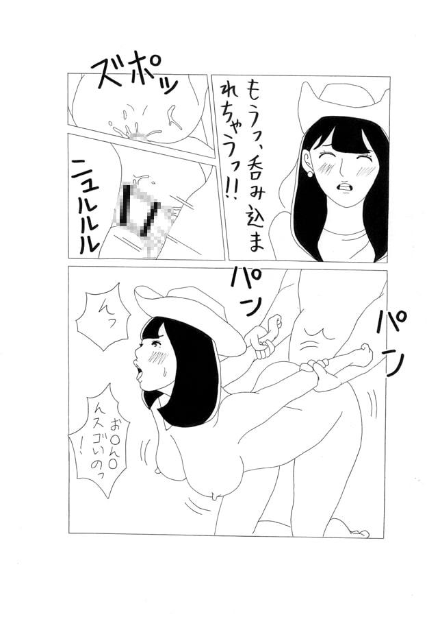 会長 VS カウガール