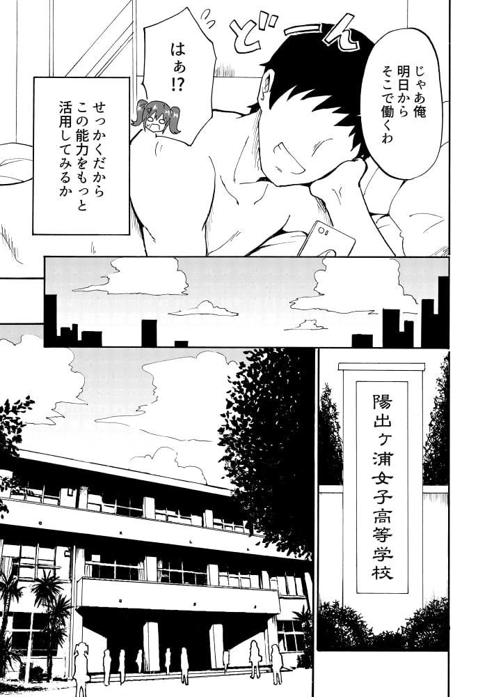 セックススマートフォン 〜ハーレム学園編1〜