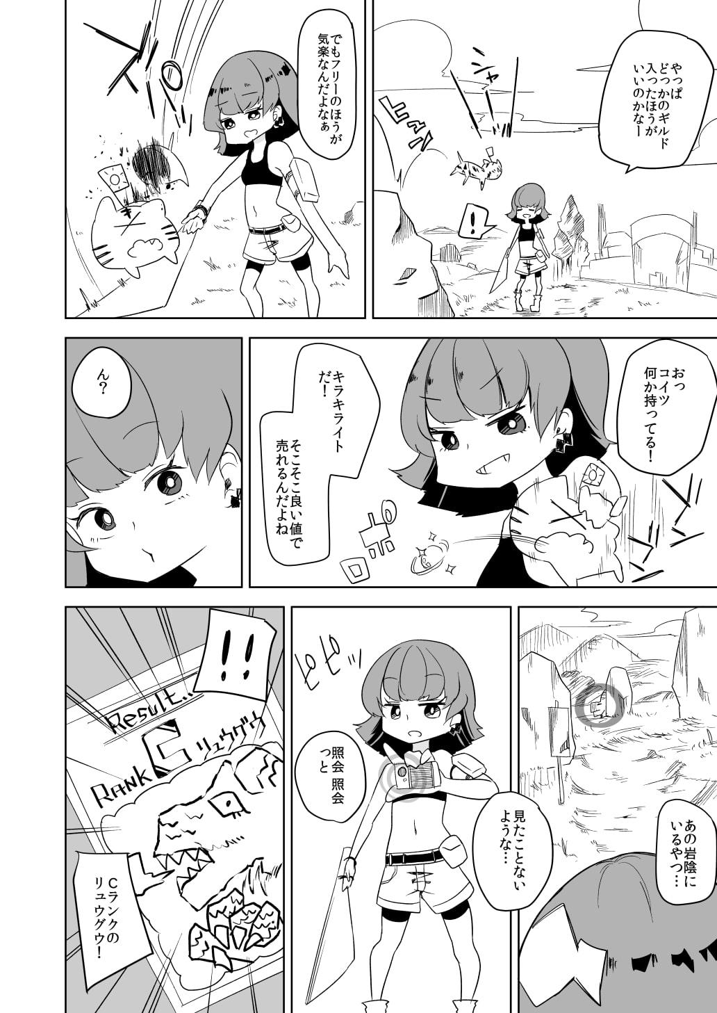 新人ハンターちゃんGAMEOVER