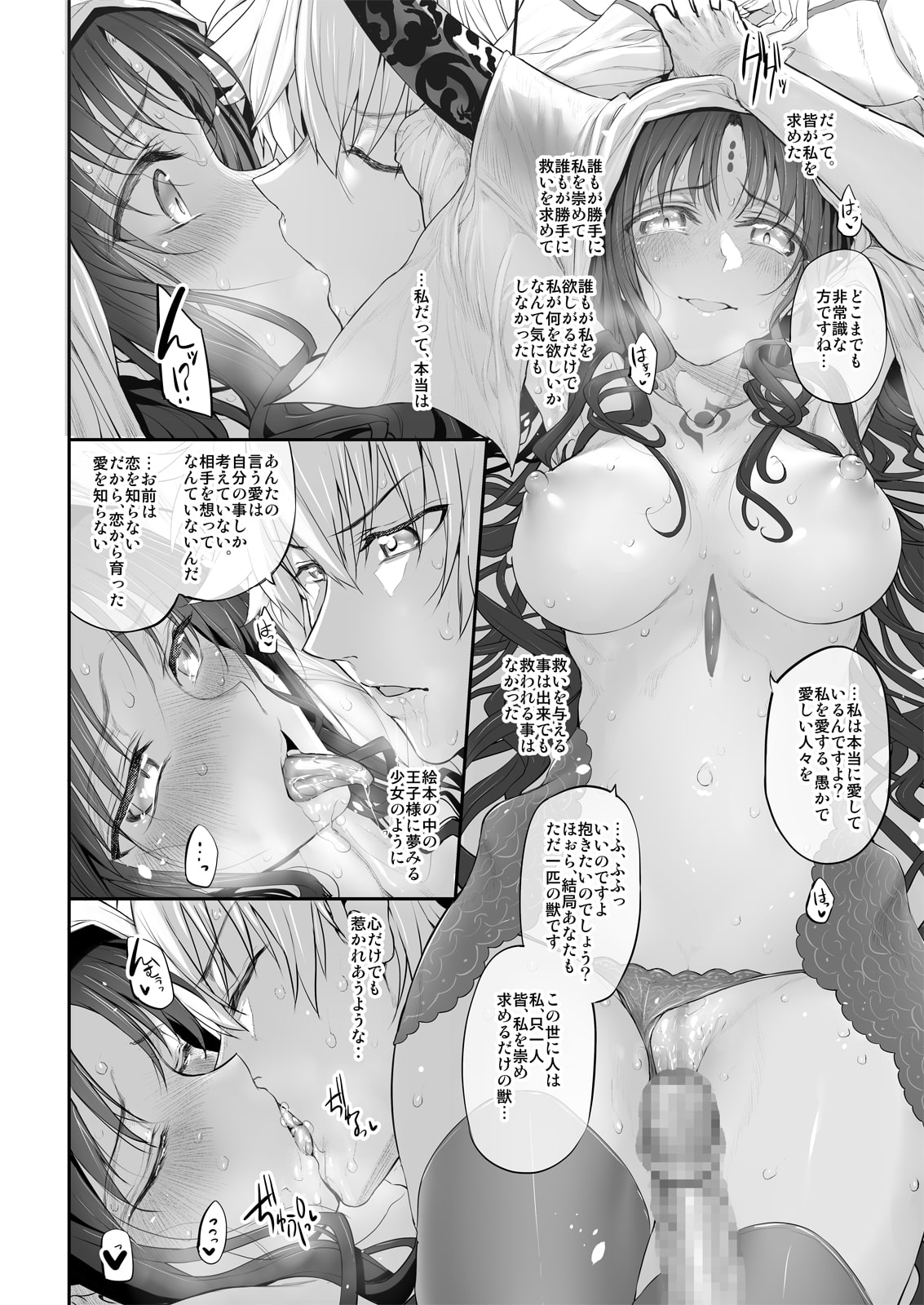 Marked-girls Vol.15