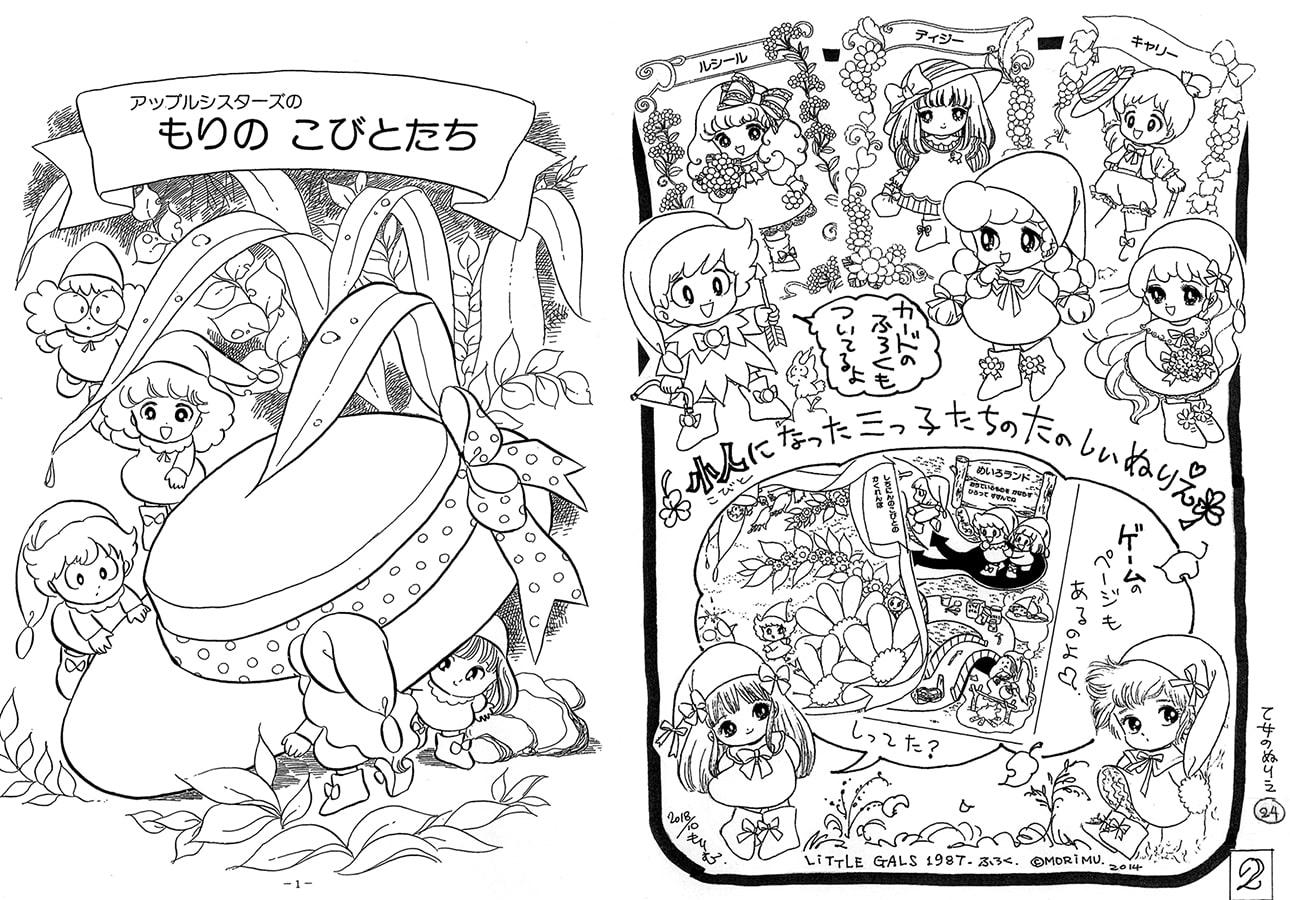 乙女のぬりえ・24 「アップルシスターズ1987.6」 (森の夢企画) DLsite提供:同人作品 – その他