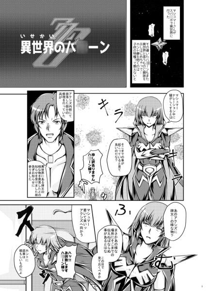 このスパ~この素晴らしいスーパー○ボット作品に祝福を!~