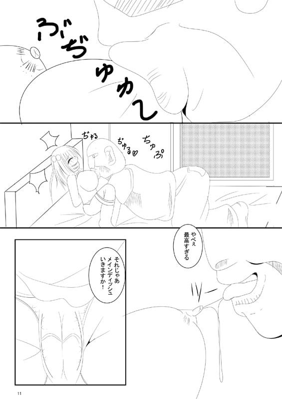 ロリ巨乳J○ちゃんの悲劇1(漫画編)