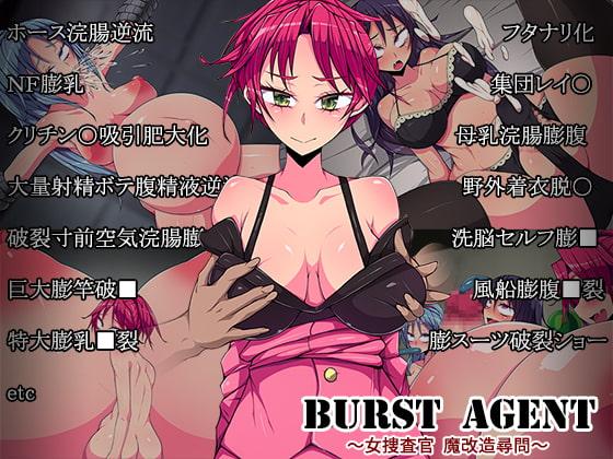 BURST AGENT 〜女捜査官 魔改造尋問〜表紙