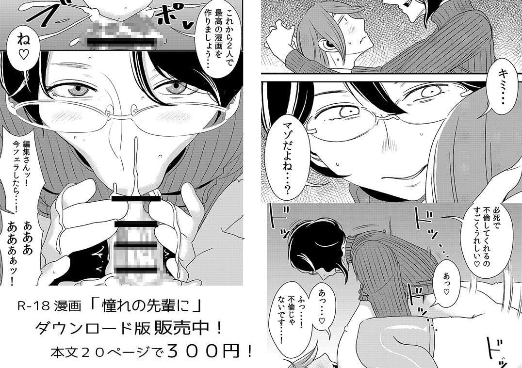 憧れの先輩に ~セクハラ編集さん現る!~