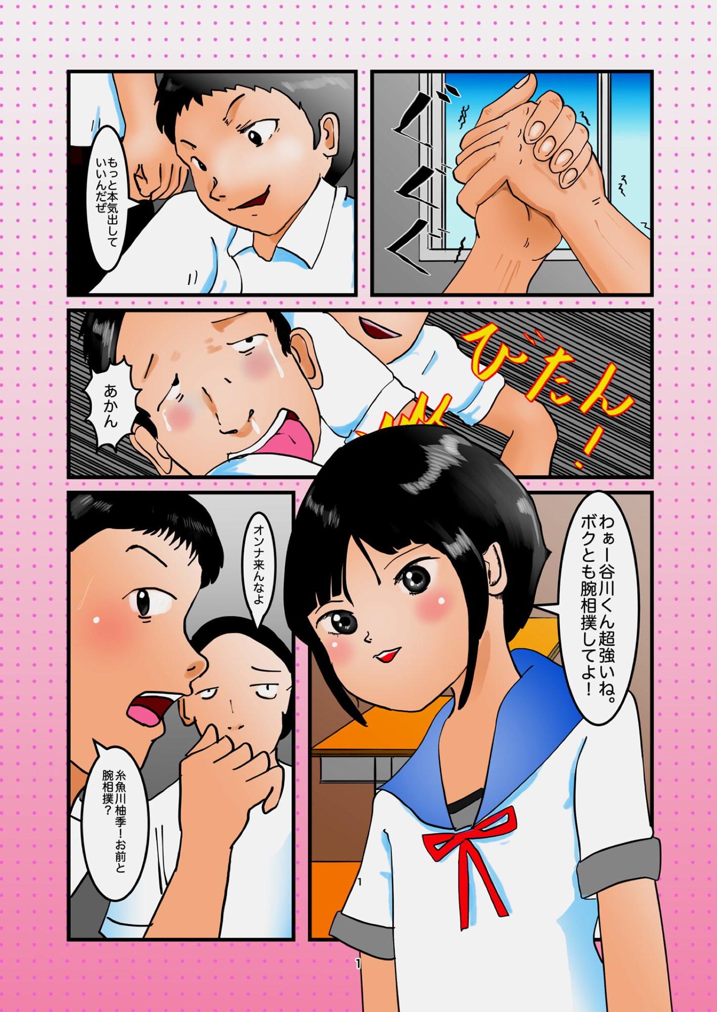柚季と竿相撲!