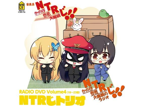NTRじ RADIO DVD Vol.4 ダウンロード版