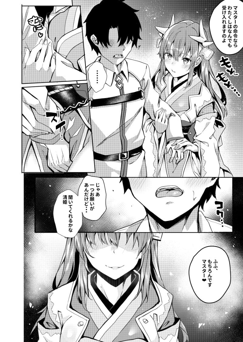 魔性清姫純愛物語