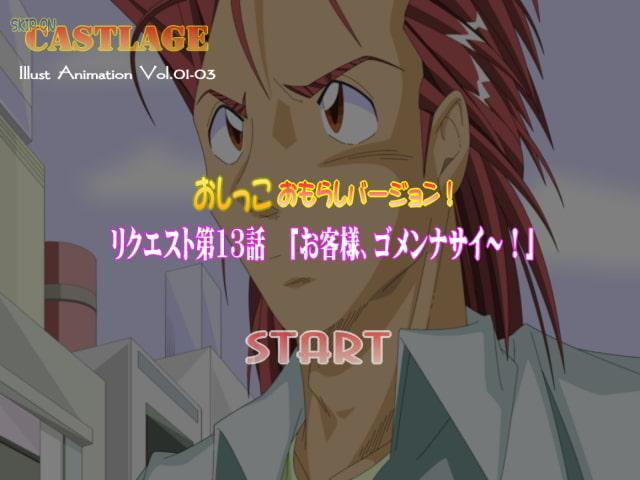 CASTLAGE イラストアニメーション 1