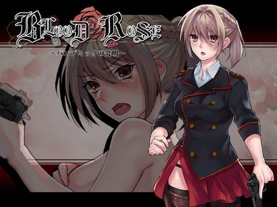 Blood Rose~パンデミックの究明~