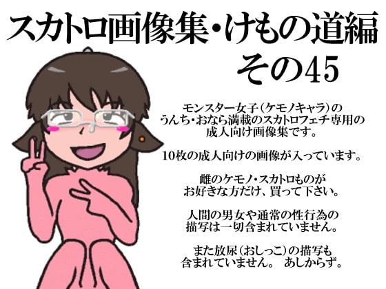 スカトロ画像集・けもの道編その45