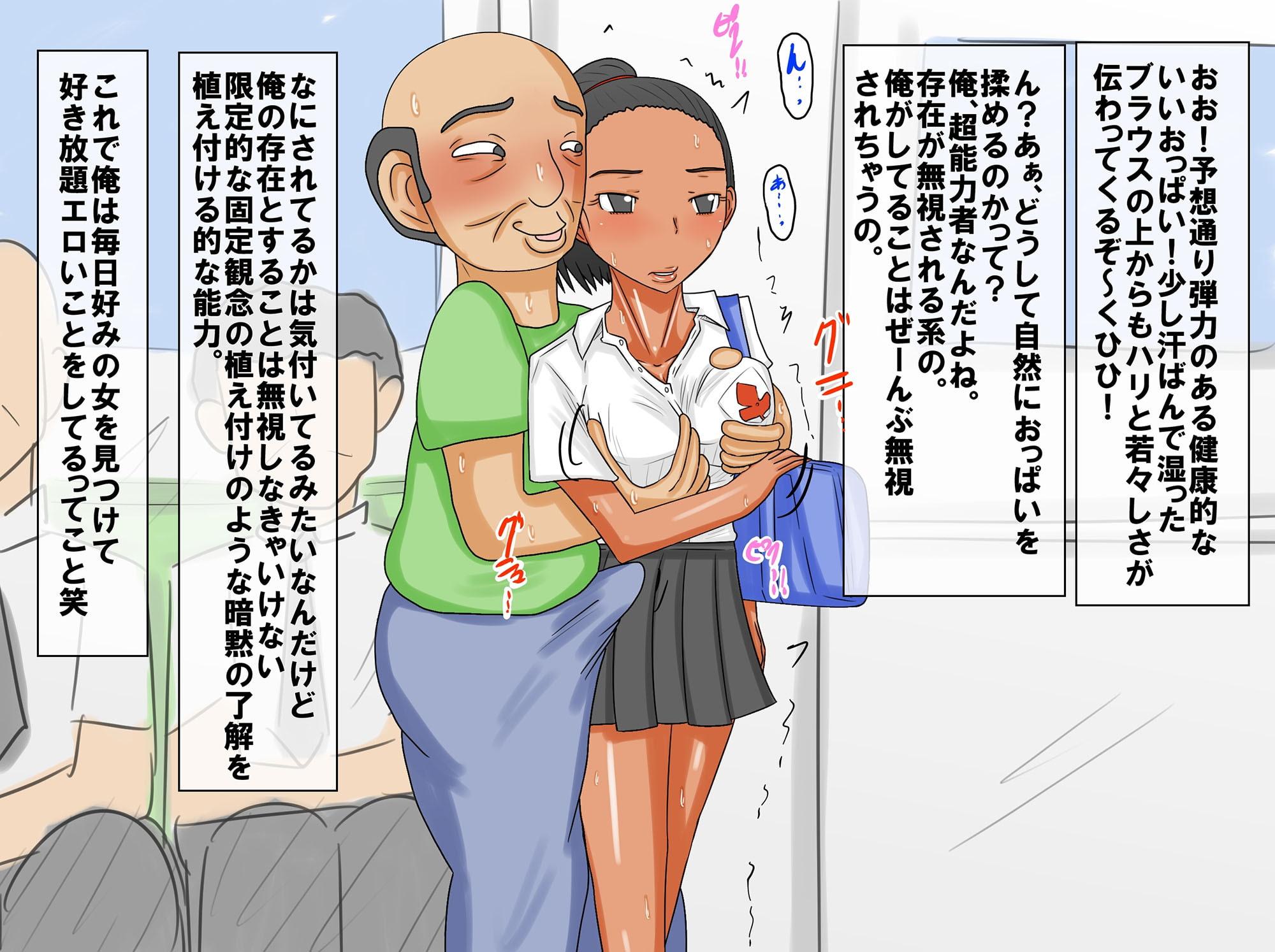 日常ブレイカーおじさん~休日の電車に現れる~