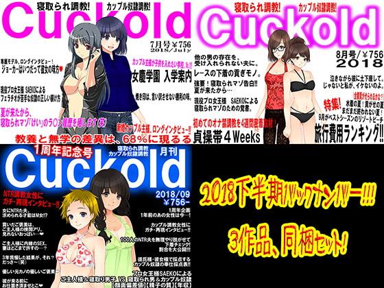 月刊Cuckold 2018年下半期バックナンバー