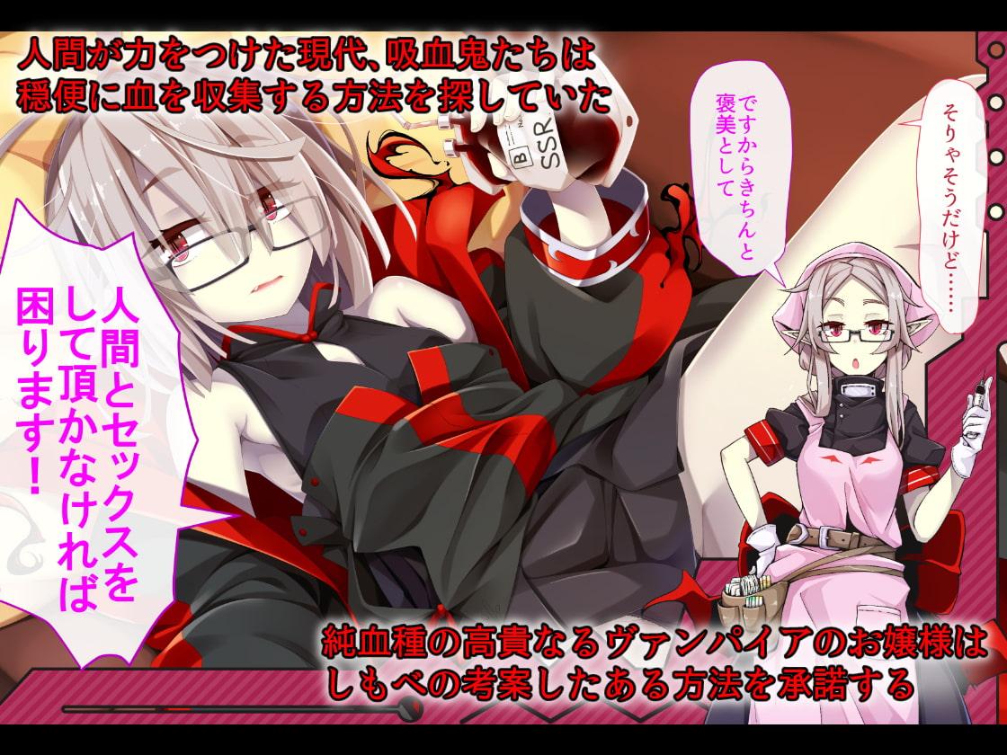 【幻想グラフィックス】だらだら吸血鬼 献血すれば中出しセックス-レティーシアお嬢様のお気楽吸血計画-