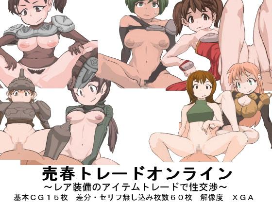 売春トレードオンライン~レア装備のアイテムトレードで性交渉~